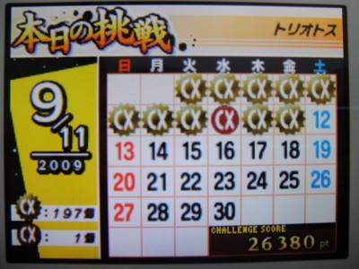 f:id:fukutake:20090911114217j:image