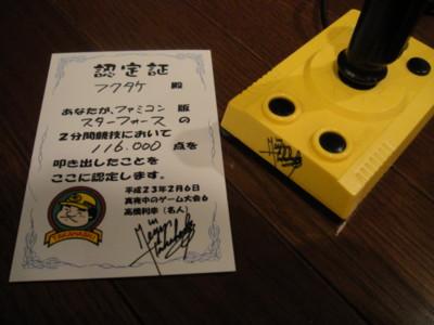 f:id:fukutake:20110214021810j:image