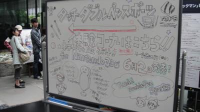 f:id:fukutake:20110505122425j:image:w400