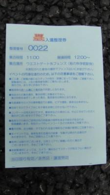 f:id:fukutake:20110806111923j:image:h400
