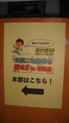 f:id:fukutake:20111224171529j:image