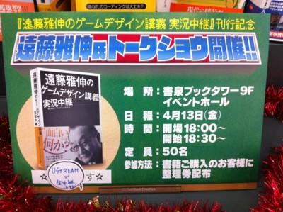 f:id:fukutake:20120413202506j:image