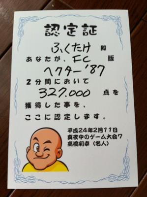 f:id:fukutake:20120414134850j:image
