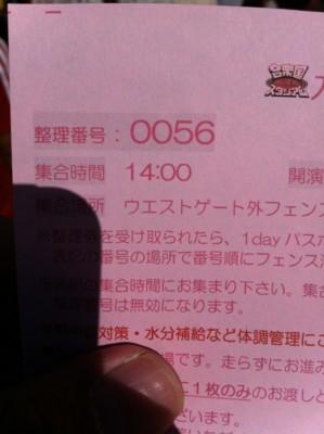 f:id:fukutake:20120826083940j:image