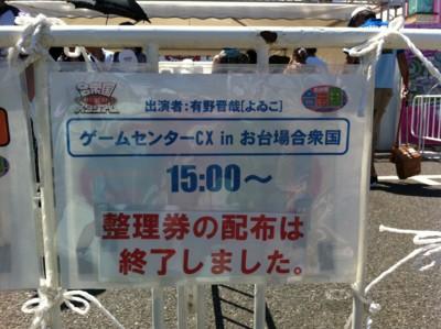 f:id:fukutake:20120826120645j:image