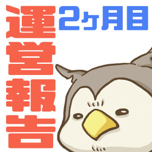 f:id:fukuten0:20170720015115p:plain