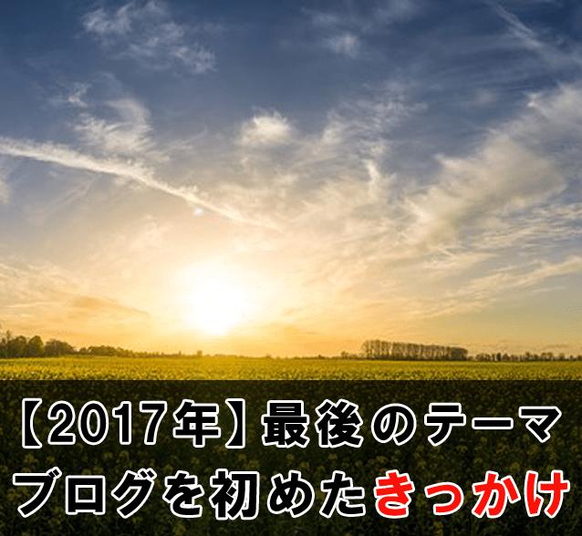 f:id:fukuten0:20171231215017p:plain