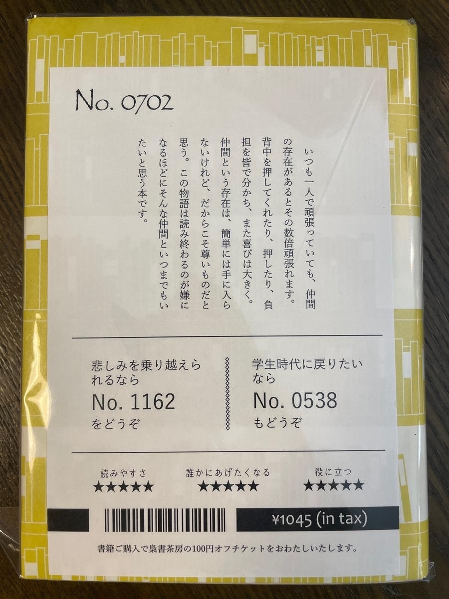 f:id:fukutsuno_toushi:20210403181035j:plain