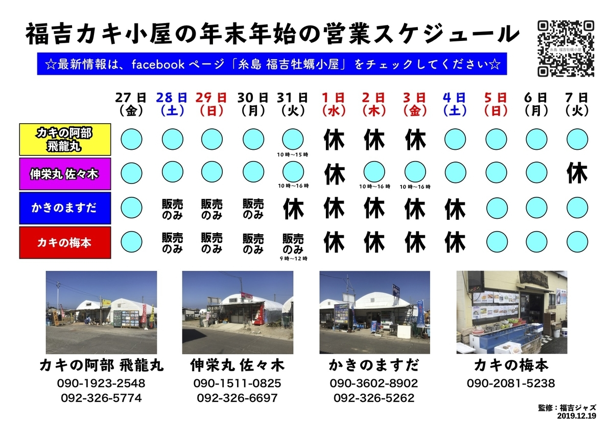 f:id:fukuyoshi_kakigoya:20191229140856j:plain