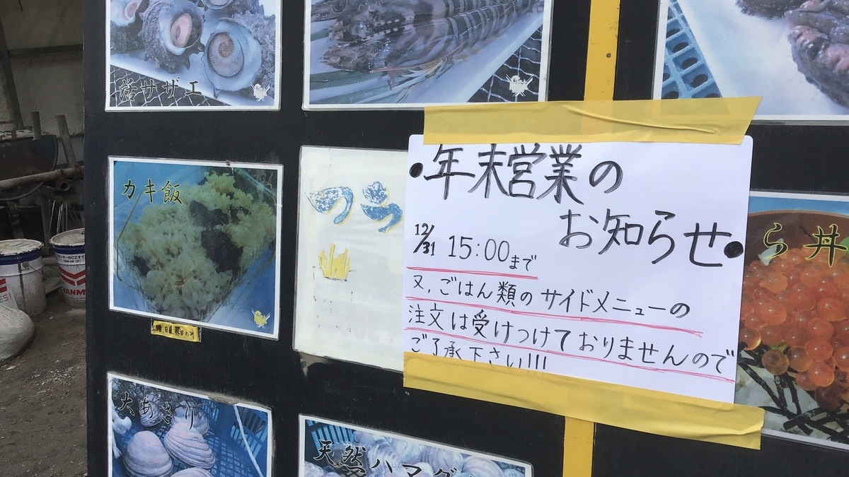 f:id:fukuyoshi_kakigoya:20191231161756j:plain