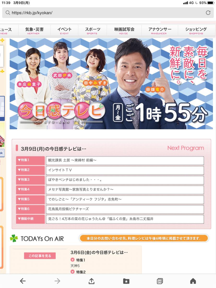 f:id:fukuyoshi_kakigoya:20200309125807p:plain