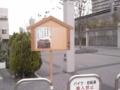 甲南山手駅周辺に突如現れた立て札。だんじり祭りの案内らしい。。。