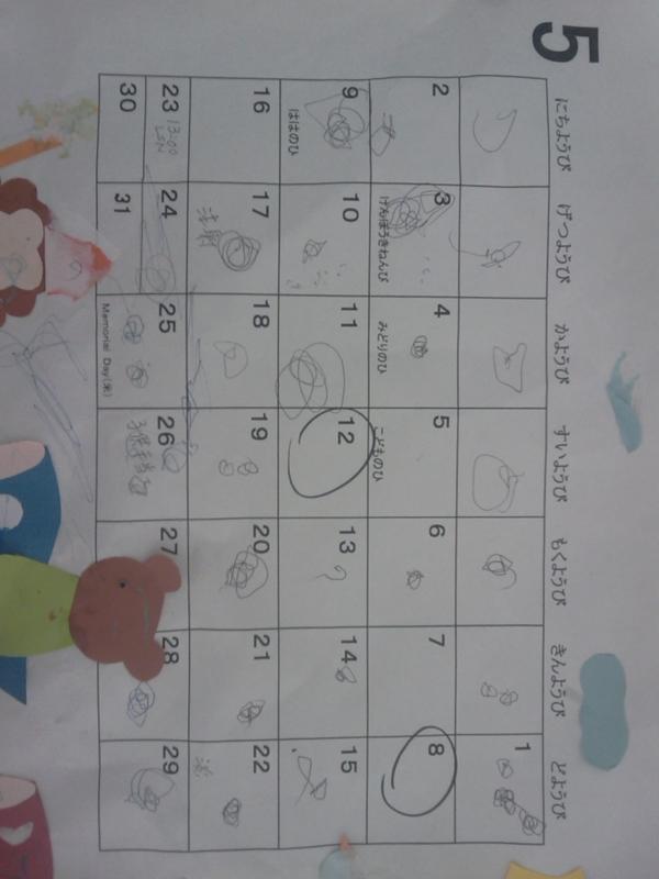チビ。ママの真似してカレンダーの枠をぜんぶ埋める。