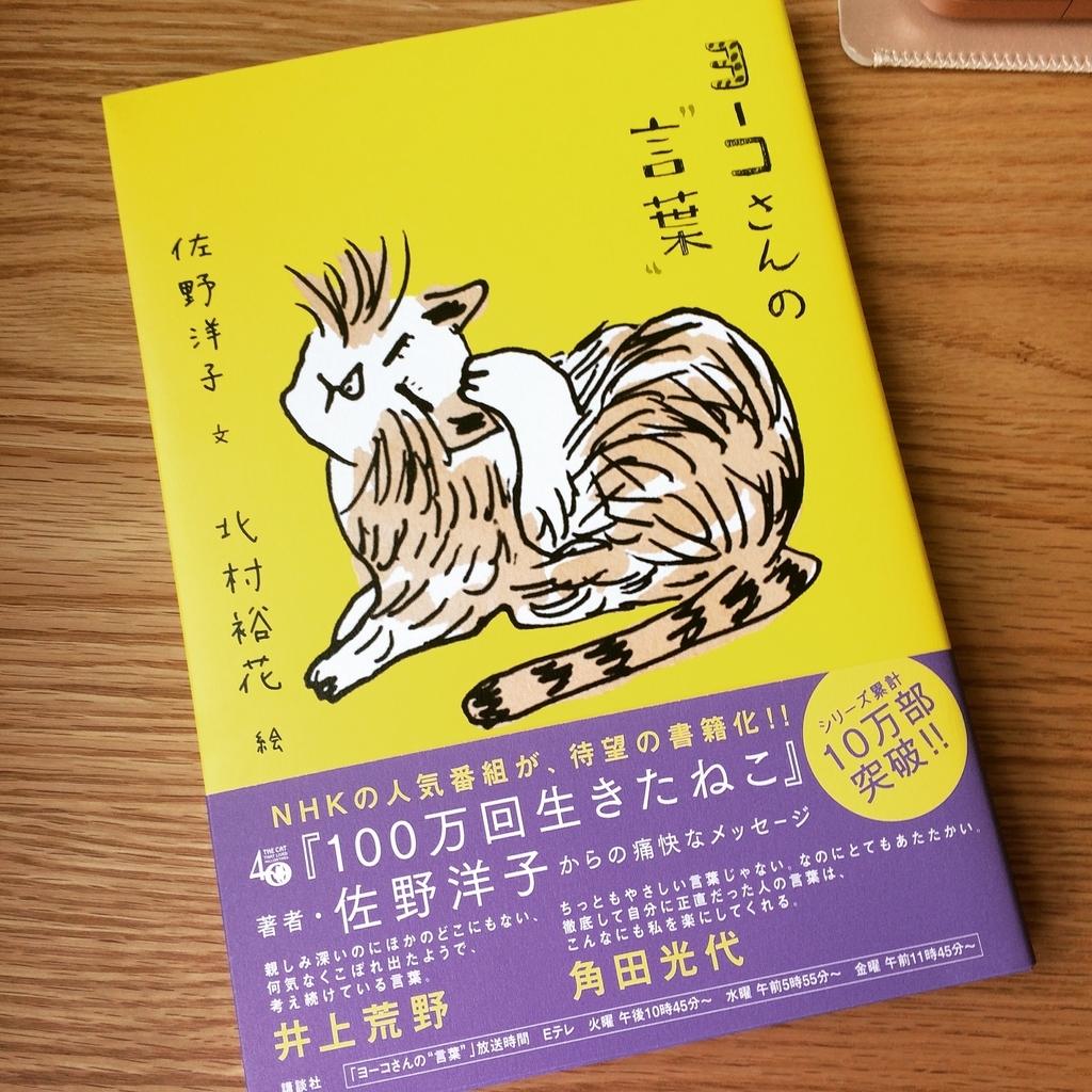 佐野洋子 ヨーコさん 言葉 読書 レビュー 感想
