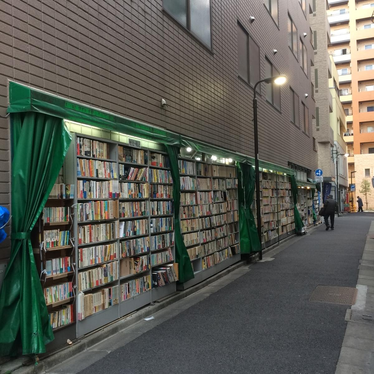 神保町 書店