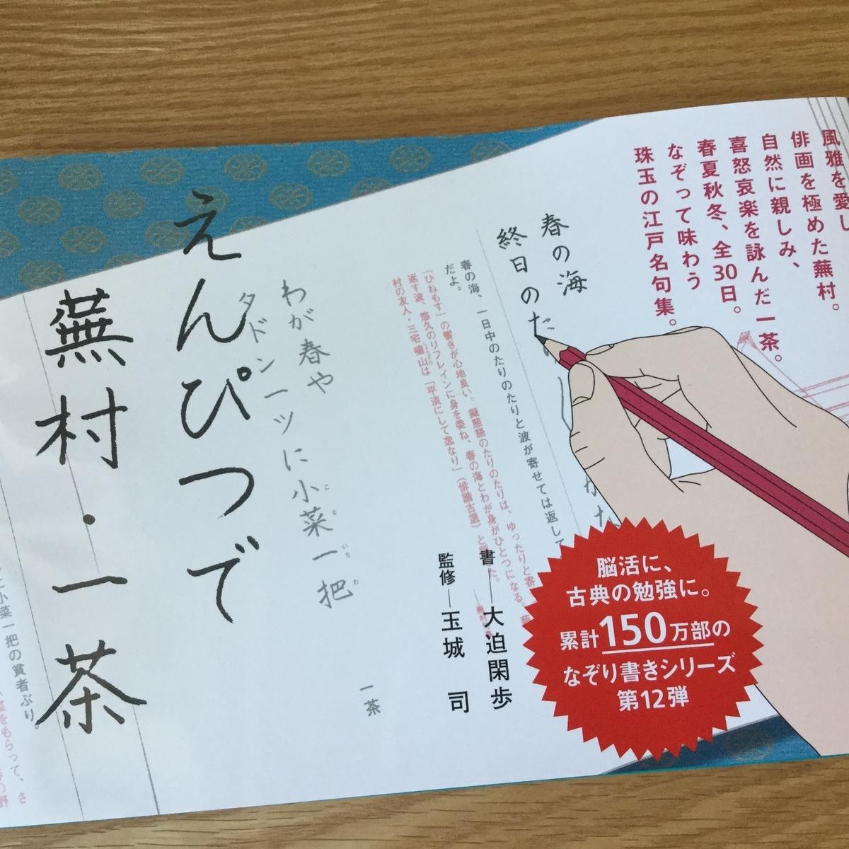 鉛筆 綺麗な字 与謝蕪村 小林一茶 練習