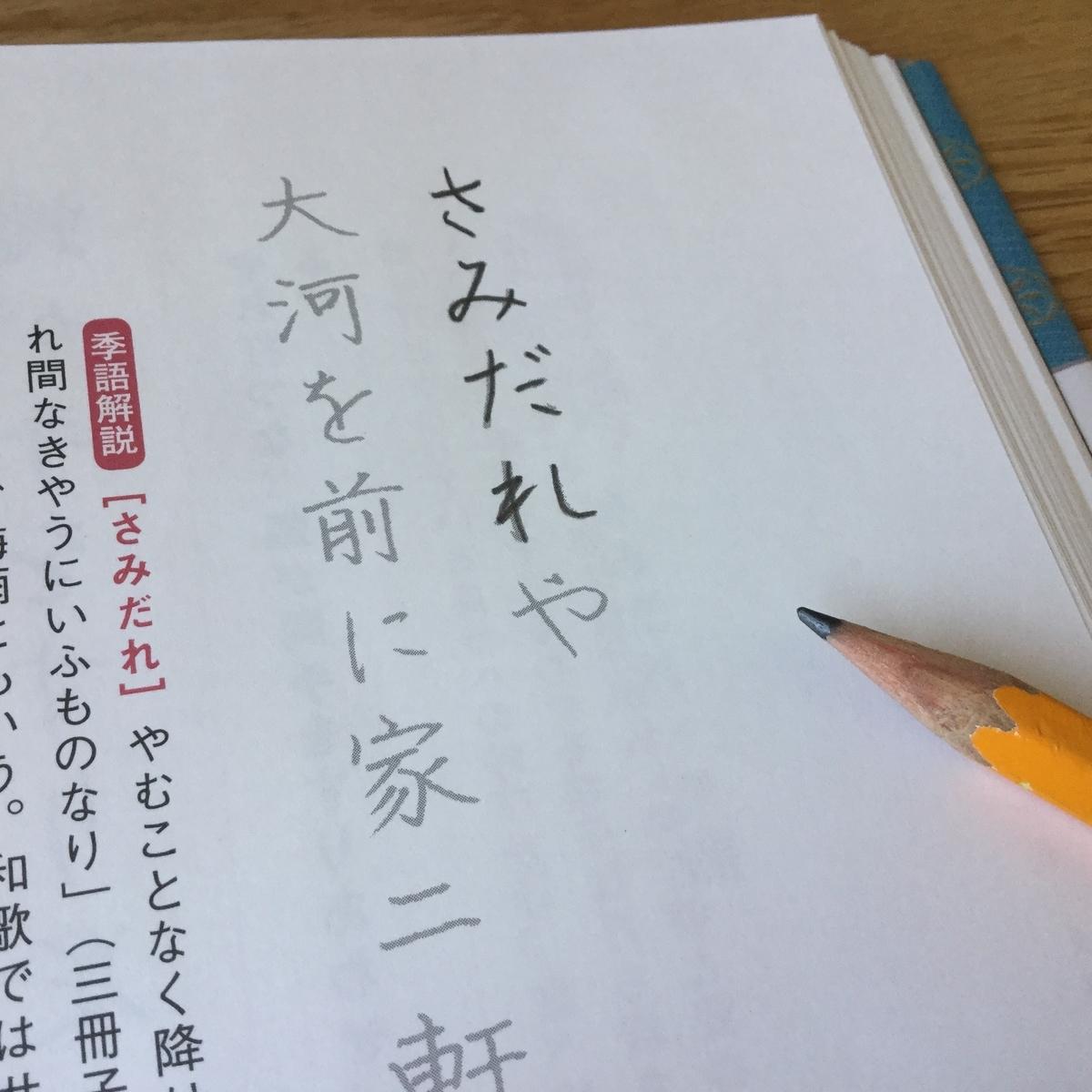 脳活 俳句 ペン字