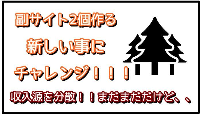 f:id:fulmoon3002:20181225164441j:plain