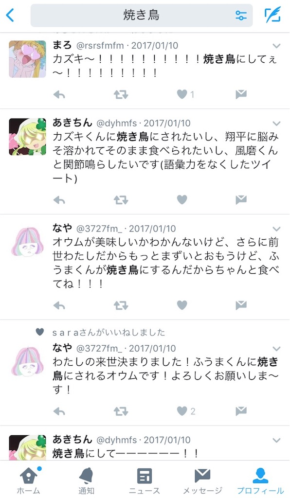 f:id:fuma247:20170120124358j:image