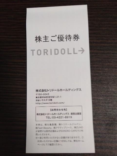 f:id:fumataro:20200614225828j:image