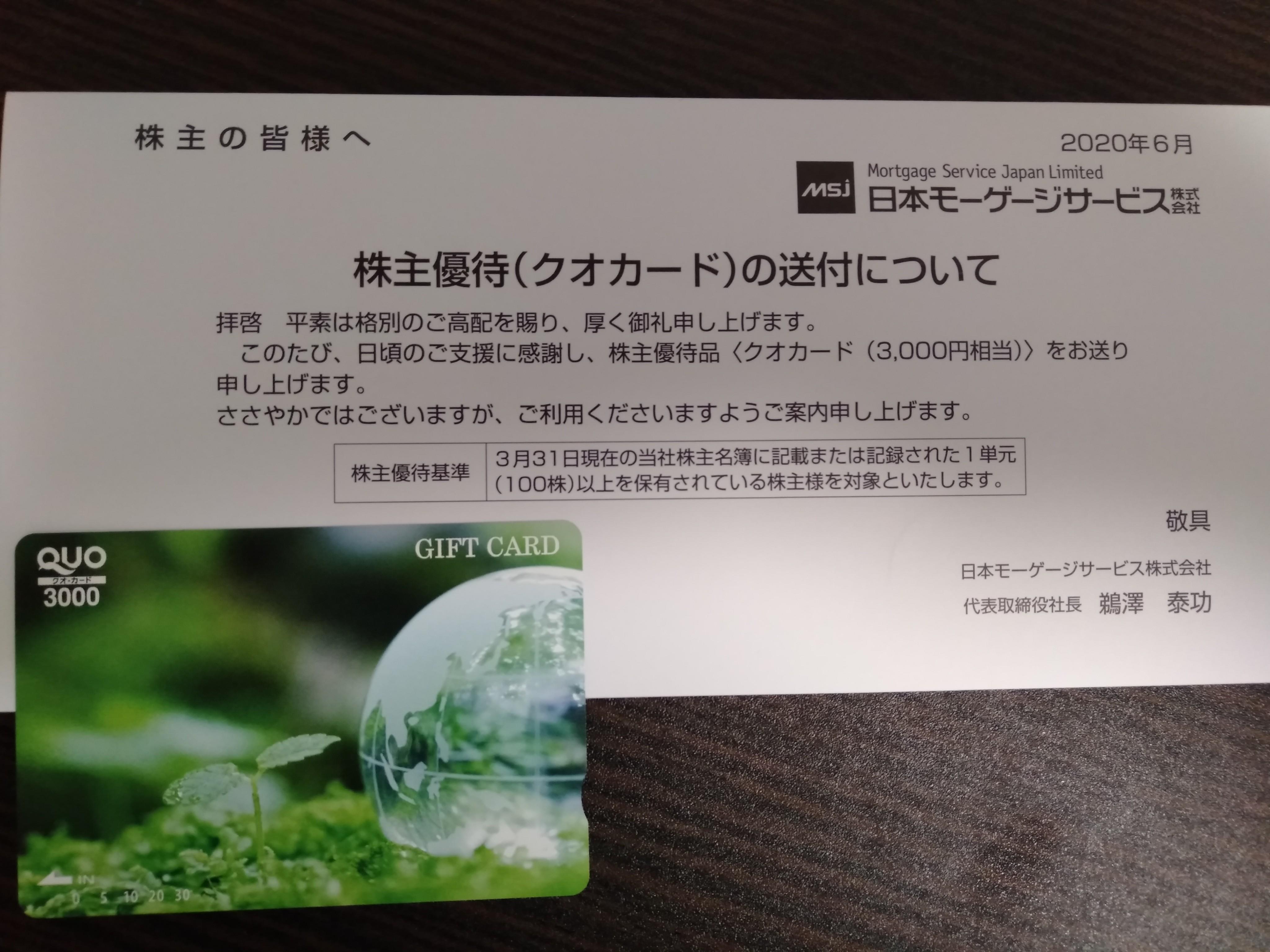 f:id:fumataro:20200630215838j:image