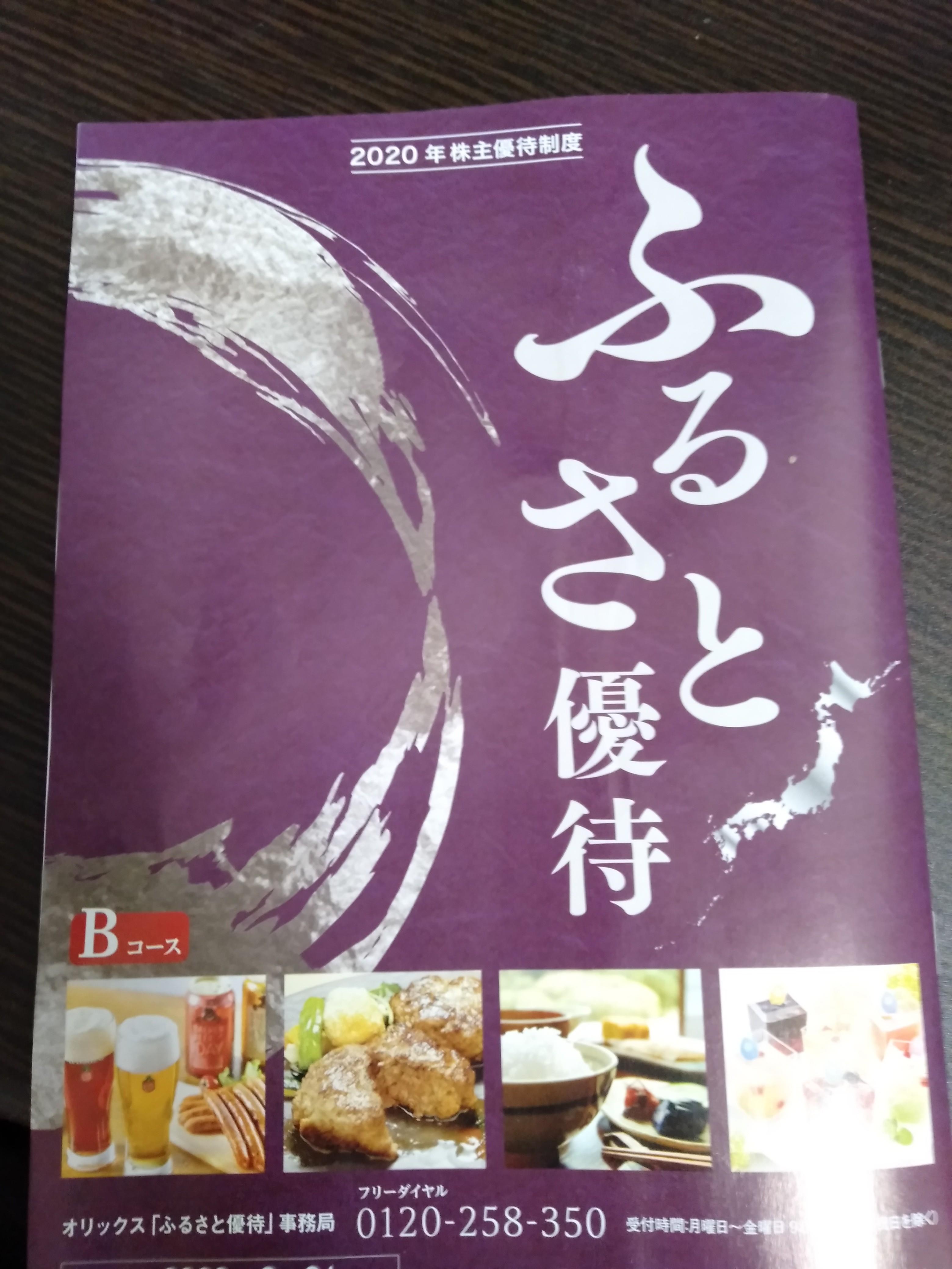 f:id:fumataro:20200702223511j:image