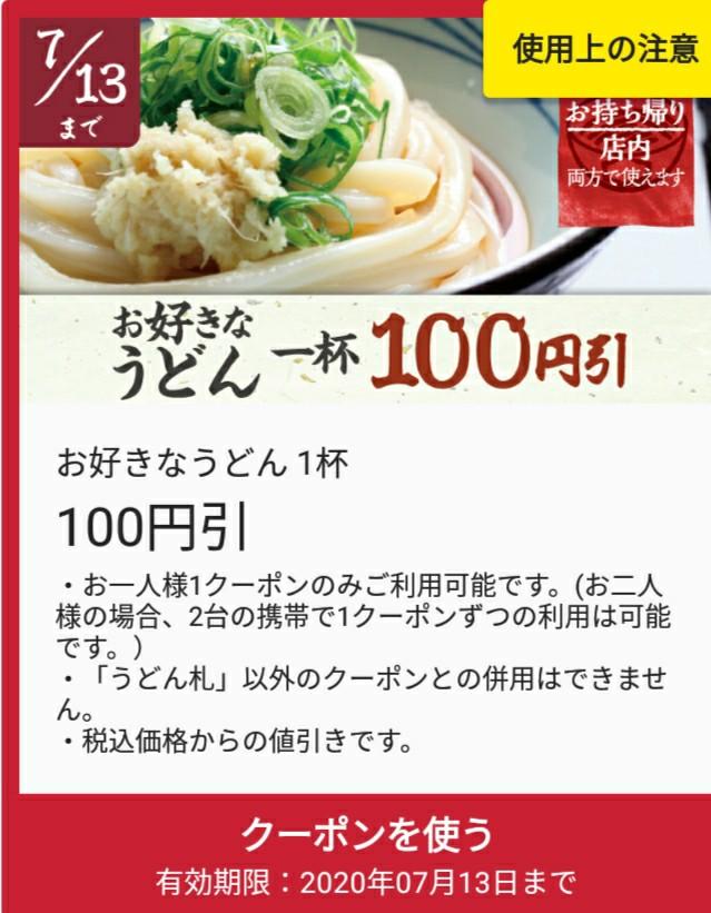 f:id:fumataro:20200708145843j:image