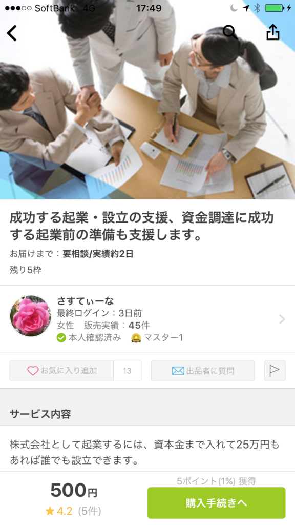 f:id:fumi-furukawa:20171206175757p:plain
