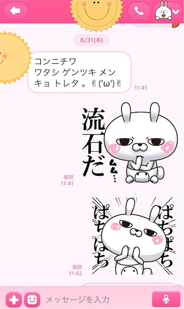 f:id:fumi_521:20170905180331j:image