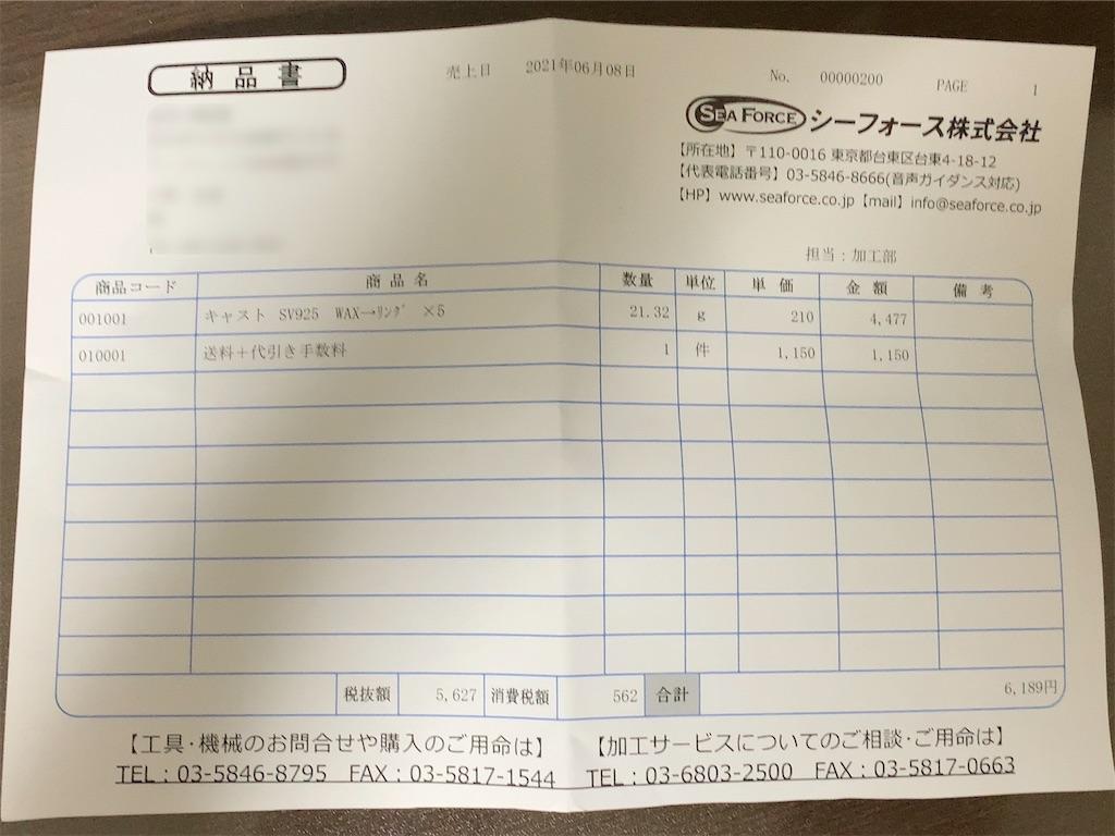 f:id:fumidamu:20210612153341j:plain