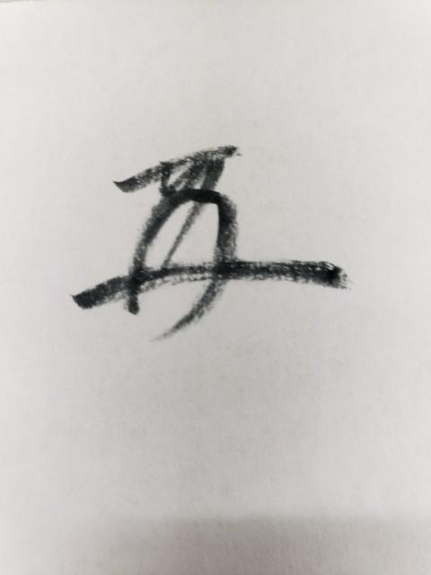 f:id:fumiduki100:20191225160727j:image