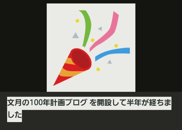 f:id:fumiduki100:20200215210400j:image