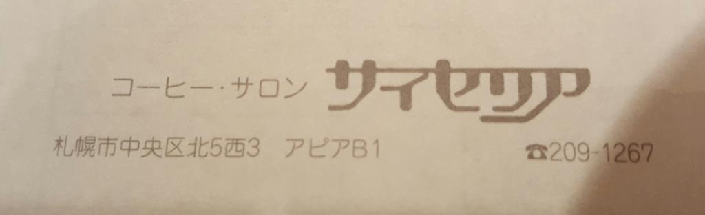 f:id:fumiekurotaki:20170130221729j:plain