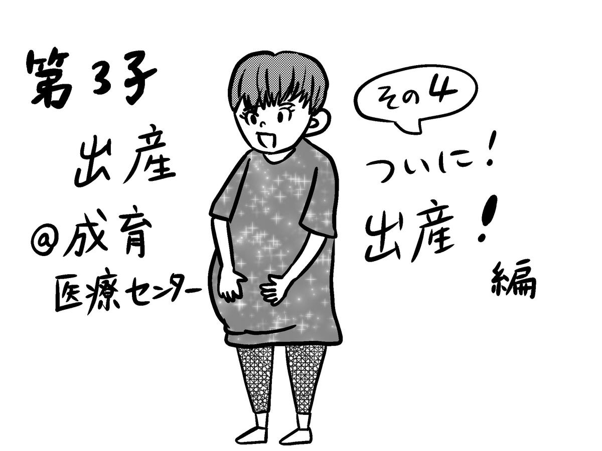 f:id:fumifumimama:20200919222946j:plain