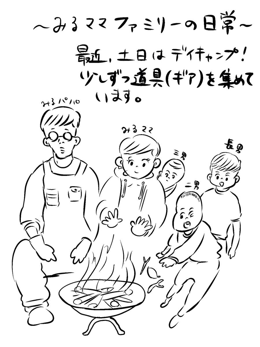 f:id:fumifumimama:20201208231242j:plain