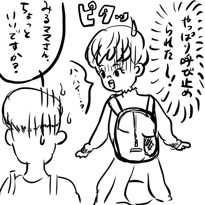 f:id:fumifumimama:20210502230019j:plain