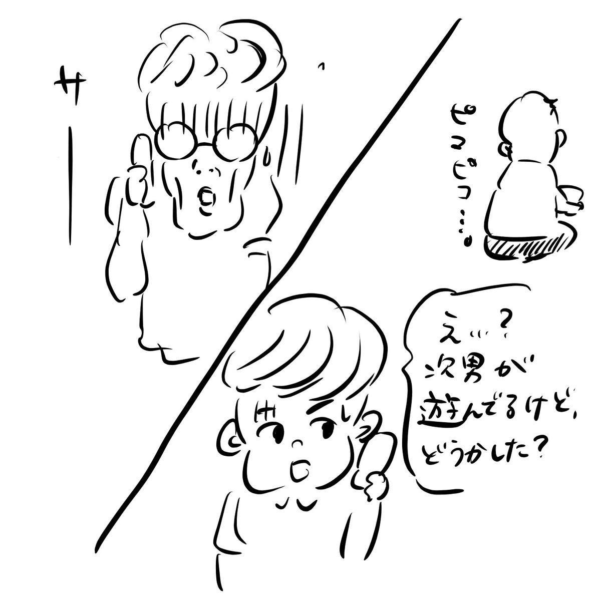 f:id:fumifumimama:20210727000603j:plain