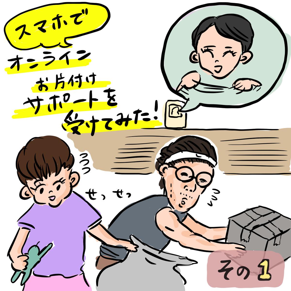 f:id:fumifumimama:20210829204600j:plain