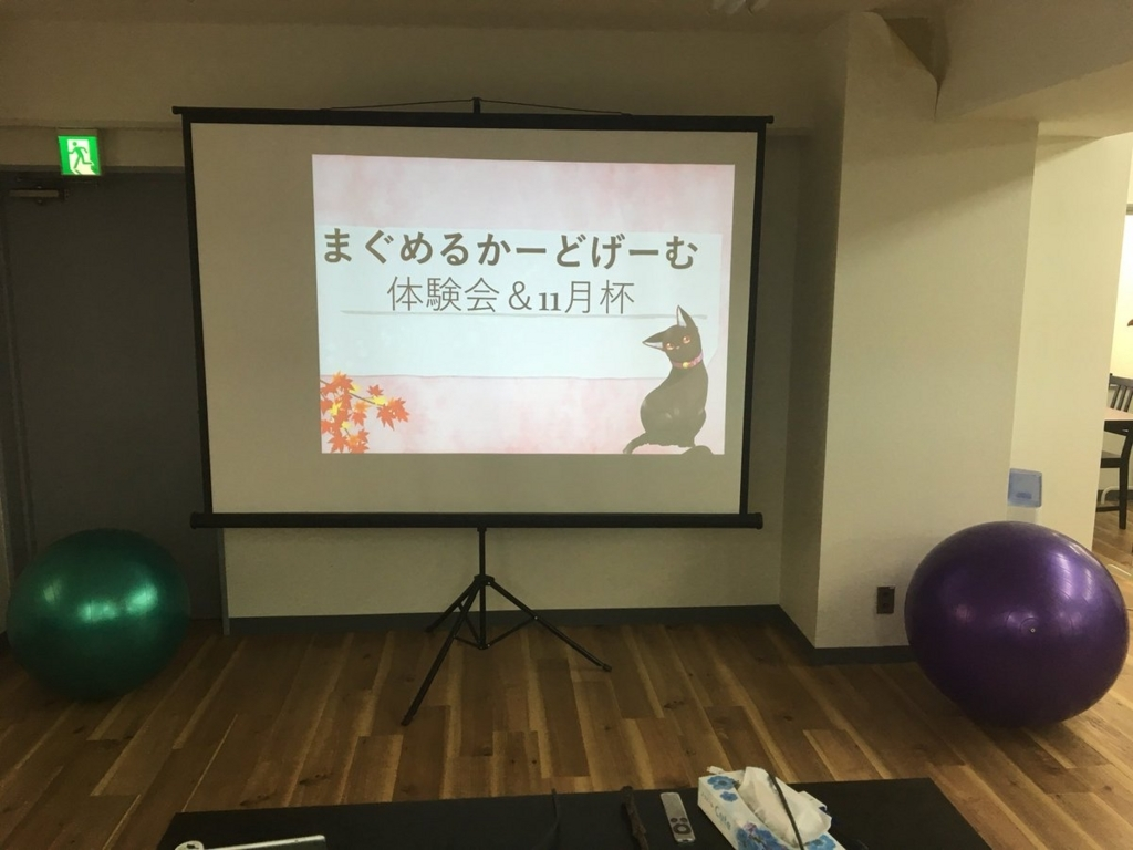 f:id:fumihiko1203:20171128192912j:plain