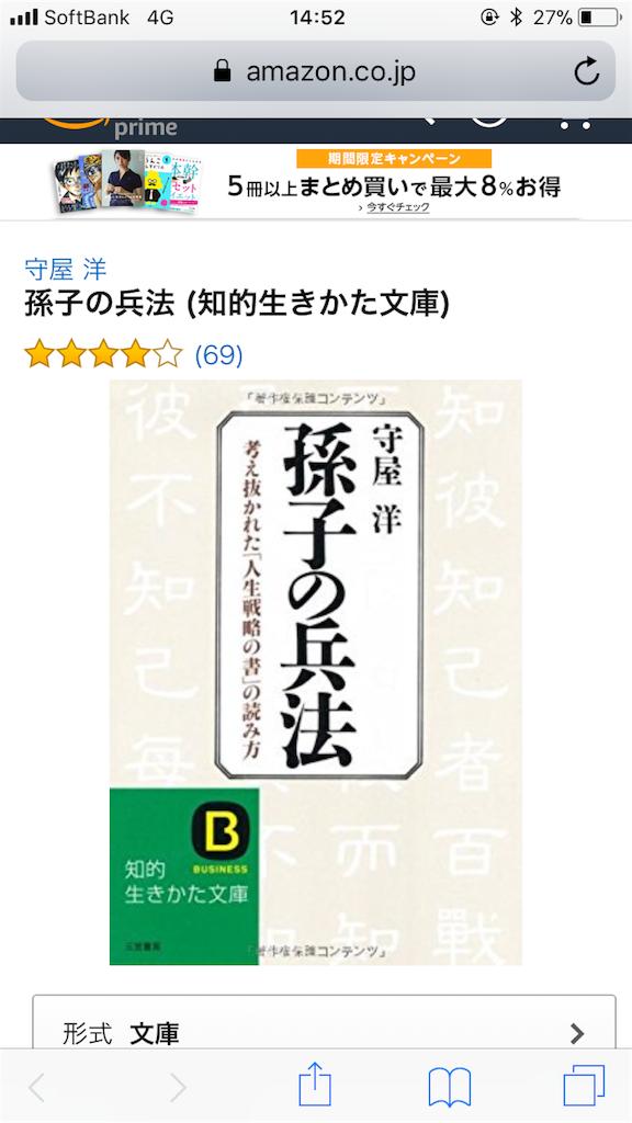 f:id:fumihiko1203:20180125145421p:image