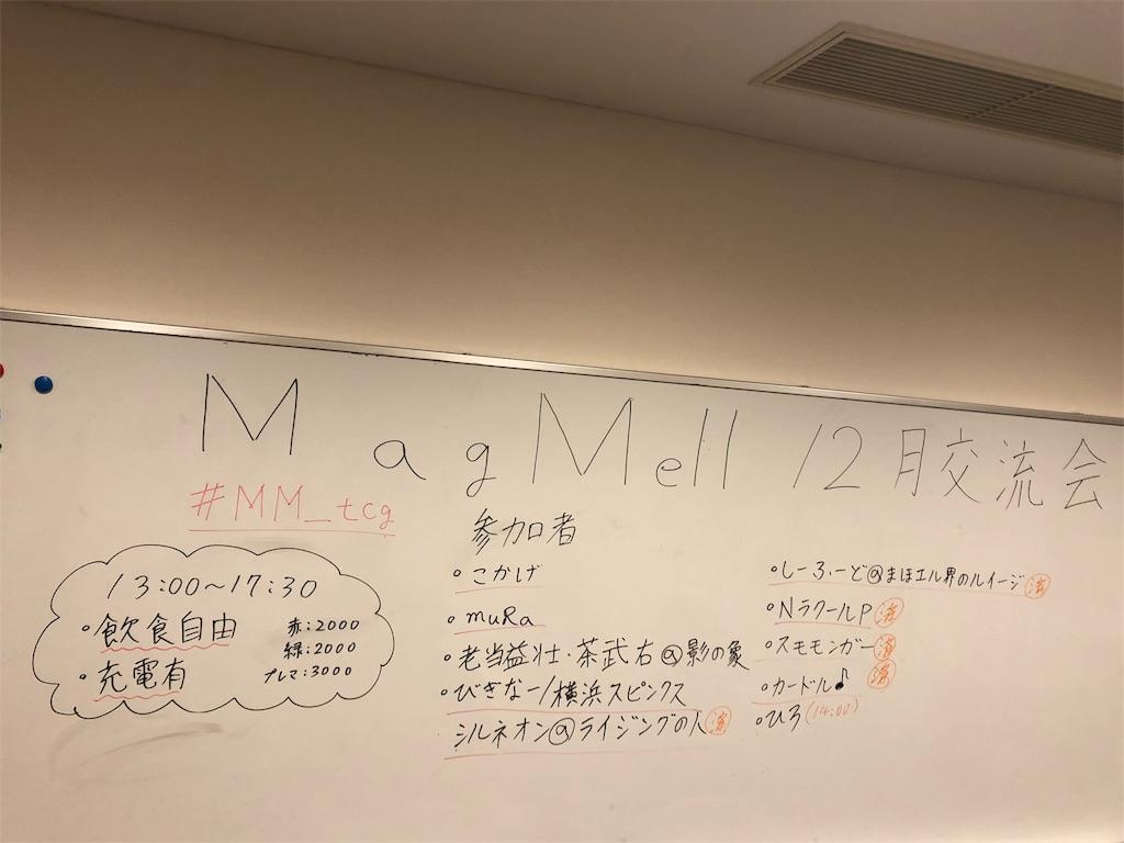 f:id:fumihiko1203:20181210123220j:image