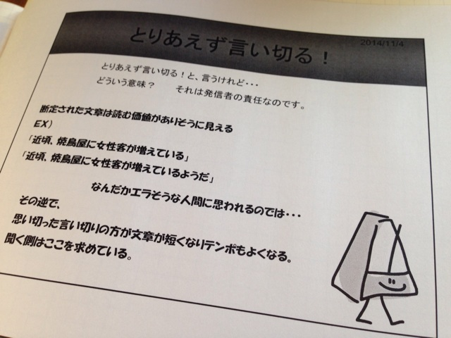 f:id:fumihiro1192:20141107072034j:plain