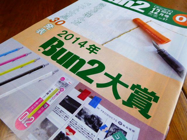 f:id:fumihiro1192:20141204135415j:plain