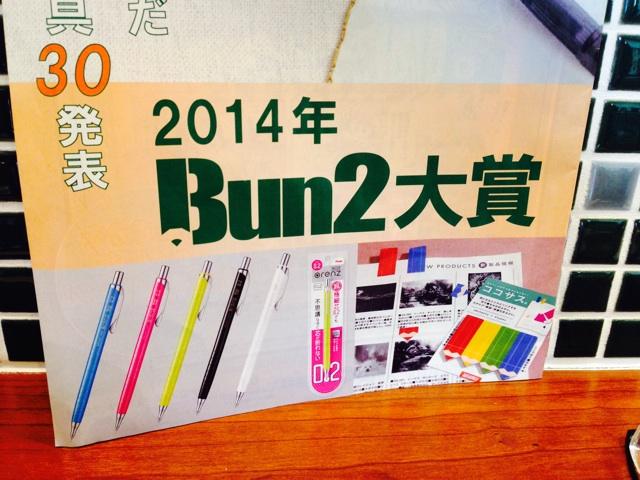 f:id:fumihiro1192:20141206102926j:plain