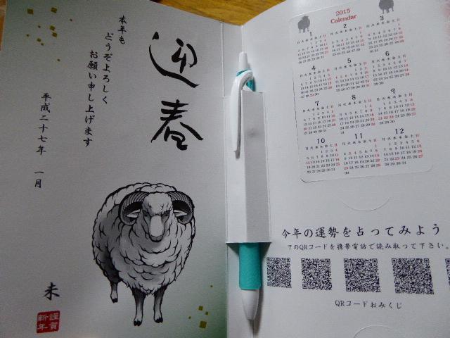 f:id:fumihiro1192:20150104185530j:plain