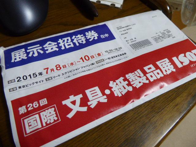 f:id:fumihiro1192:20150604203333j:plain