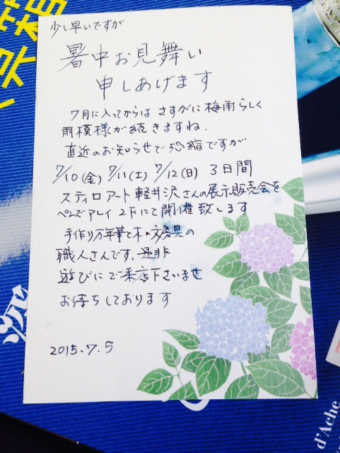 f:id:fumihiro1192:20150708073046j:image