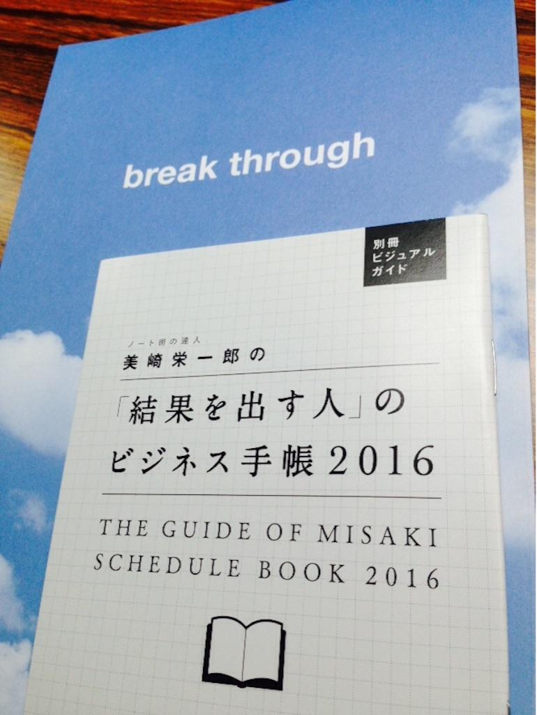 f:id:fumihiro1192:20150907124414j:image