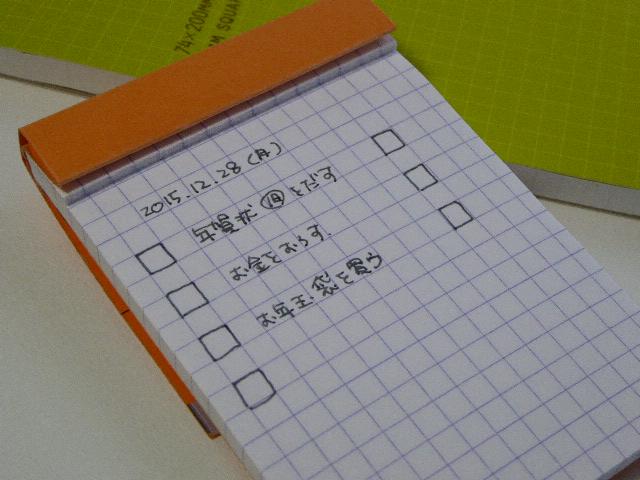 f:id:fumihiro1192:20151228090758j:plain