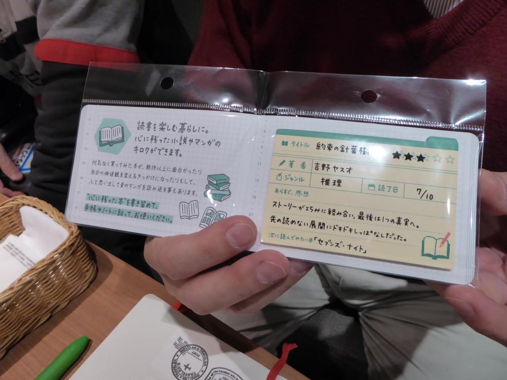f:id:fumihiro1192:20160228201417j:plain